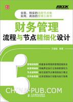 财务管理流程与节点精细化设计