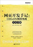 (特价书)网页开发手记:CSS+DIV网页布局实战详解(含CD光盘1张)