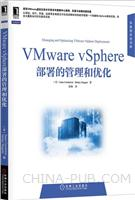 (特价书)VMware vSphere部署的管理和优化