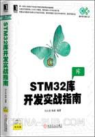 STM32库开发实战指南(china-pub首发)