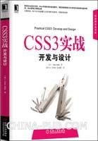 CSS3实战:开发与设计(china-pub首发)