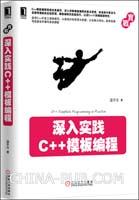深入实践C++模板编程[按需印刷]