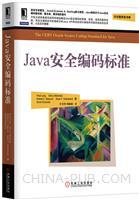 Java安全编码标准(china-pub首发)