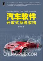 (特价书)汽车软件开放式系统架构