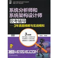 (特价书)系统分析师和系统架构设计师软考辅导:3年真题精解与实战模拟