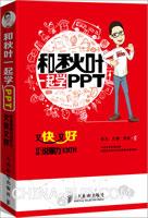 和秋叶一起学PPT:又快又好打造说服力幻灯片(china-pub首发)