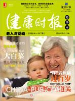 (特价书)健康时报精华本:老人与婴幼(总第890~987期)