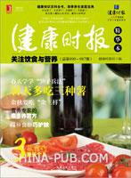 (特价书)健康时报精华本:关注饮食与营养(总第890~987期)