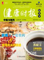 (特价书)健康时报精华本:中医与医药(总第890~987期)