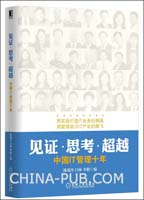 见证.思考.超越:中国IT管理十年[按需印刷]