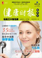 (特价书)健康时报精华本:远离三大慢性病(总第890~987期)