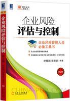 企业风险评估与控制(第2版)