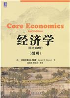 (特价书)经济学(原书第2版)(微观)