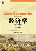 (特价书)经济学(原书第2版)(宏观)