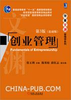 (特价书)创业管理(第3版)(基础版)