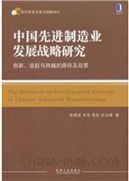 中国先进制造业发展战略研究:创新、追赶与跨越的路径及政策[按需印刷]