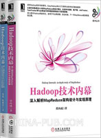 Hadoop技术内幕:深入解析MapReduce架构设计与实现原理+Hadoop技术内幕:深入解析Hadoop Common和HDFS架构设计与实现原理