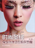 时尚圣经 专业化妆造型实例教程