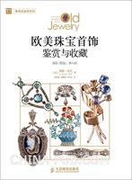 欧美珠宝首饰鉴赏与收藏(1840―1959年)(第七版)