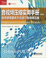 音视频压缩实用手册――如何使用最优方式进行音视频压缩(第2版)