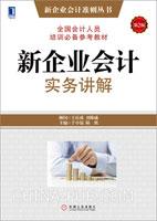 新企业会计实务讲解(第2版)[按需印刷]