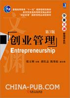 (特价书)创业管理(第3版)