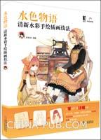 (特价书)水色物语:清新水彩手绘插画技法