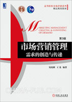 市场营销管理:需求的创造与传递(第3版)
