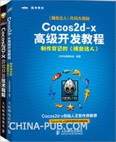 Cocos2d-x高级开发教程+游戏开发技术精解