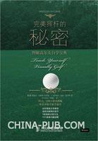 完美挥杆的秘密:看图学打高尔夫:图解高尔夫自学宝典(第3版)(精装)