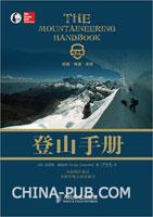 登山手册(纪念版)