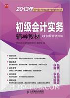 2013年会计专业技术资格全国统考专用辅导教材――初级会计实务辅导教材(初级会计资格)