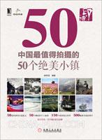 印.像:中国最值得拍摄的50个绝美小镇[按需印刷]