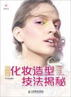 蜕变:化妆造型技法揭秘