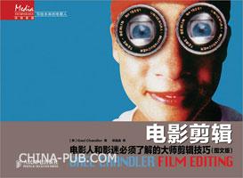 电影剪辑:电影人和影迷必须了解的大师剪辑技巧(图文版)