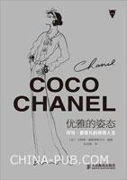 优雅的姿态:可可・香奈儿的传奇人生