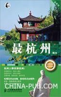 最杭州(第2版)