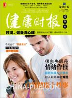 (特价书)健康时报精华本:时尚、健身与心理(总第890~987期)