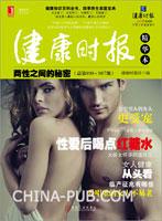 (特价书)健康时报精华本:两性之间的秘密(总第890~987期)