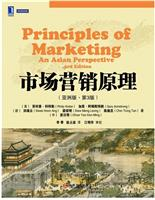 市场营销原理(亚洲版.第3版)