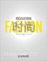 时尚:150年以来引领潮流的时装设计师和品牌(精装)