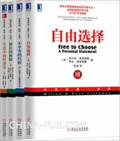 [套装书]生活中的经济学+增长的极限+不平等的代价+自由选择