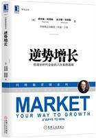 (特价书)逆势增长:低增长时代企业的八大制胜战略