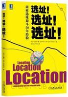 (www.wusong999.com)选址!选址!选址!:商业选址泰斗50年经验