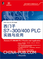 西门子S7-300/400 PLC实践与应用[按需印刷]