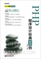 PHP程序设计经典300例