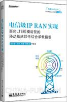 电信级IP RAN实现――面向LTE规模运营的移动基站回传综合承载指引