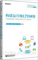 (特价书)构建运营级LTE网络