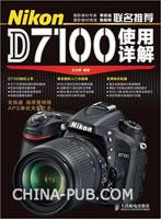 Nikon D7100使用详解