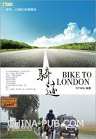 骑迹,BIKE TO LONDON